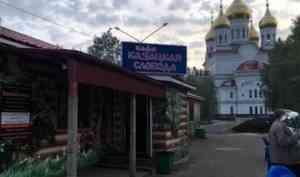 В Архангельске шашлычка у Кафедрального собора прекращает свою работу