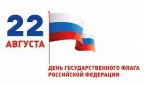 Цени свою историю, гордись своей страной! День флага в Архангельске
