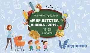 Выставка-продажа «Мир Детства. Школа-2019» открылась в «Норд-Экспо»