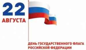 От экскурсов в историю до флешмоба современности: завтра в Поморье отметят День Государственного флага
