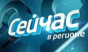 «Сейчас врегионе»— новостная программа телеканала «Регион29»