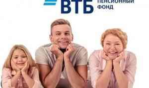 Клиенты НФП ВТБ могут подать заявление на выплату пенсии онлайн