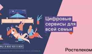 «Ростелеком» построил скоростную оптическую сеть впосёлке Катунино Архангельской области