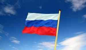 Белый, синий, красный: как Архангельск отметит  День флага России