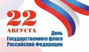 Поздравление Главы МО с Днем Государственного флага