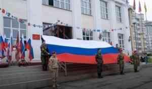 В Архангельске отмечают День флага России