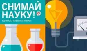Стартовал видеоконкурс «Снимай науку!»