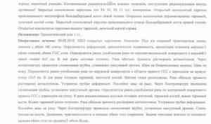 Доза облучения в 1000 раз выше смертельной: Newsader получил медицинскую выписку пострадавшего в Неноксе военного водолаза (СКАН)