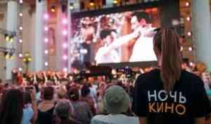 Обнародовано расписание кинопоказов в рамках акции «Ночь кино» в Архангельске