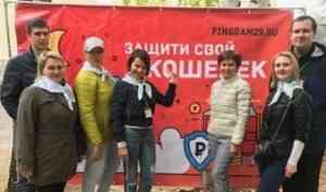 Повышаем финансовую грамотность массово! В Новодвинске состоялся квест «Защити свой кошелек»