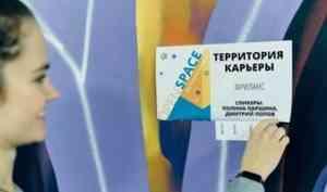 Знакомьтесь - ваш будущий работодатель! В Архангельске состоялся фестиваль карьеры