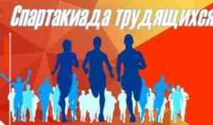 Команда Поморья примет участие в финале V Всероссийской спартакиады среди трудящихся