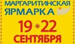 Маргаритинская ярмарка пройдёт в Архангельске с 19 по 22 сентября