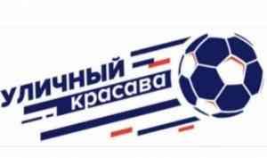 «Уличный красава - 2019»: 40 команд Поморья - участники футбольной акции «Молодежки ОНФ»