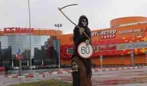 В пятницу 13-го на обновленном проспекте в Архангельске появилась «смерть с косой»