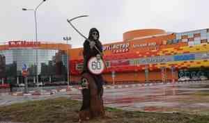 В Архангельске украли дорожный знак «Смерть с косой»