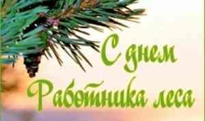 Поздравление Главы МО с Днем работников леса