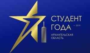 В Архангельской области начался региональный этап «Студента года – 2019»