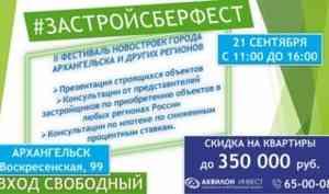 Холдинг «Аквилон Инвест» приглашает на «ЗастройСберФест»