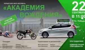«Академия вождения»: 22 сентября в Северодвинске состоится фестиваль технических видов спорта