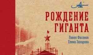 «Рождение гиганта»: в Добролюбовке презентовали книгу Архангельского ЦБК