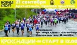 Предварительная регистрация на «Кросс нации» в Архангельске заканчивается 20 сентября