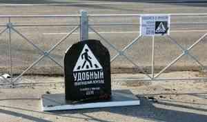Архангелогородцы «похоронили» удобные пешеходные переходы