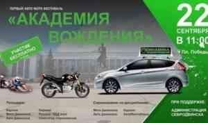22 сентября в Северодвинске пройдёт автофестиваль