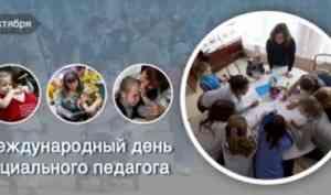 Поздравление Главы МО с Днем социального педагога