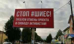 Социальная реклама или нарушение? УФАС оштрафовал жителя Плесецка за баннер про Шиес