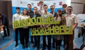 Команда САФУ «A- energy» приняла участие в «Российской энергетической неделе»