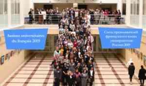 Представитель САФУ приняла участие в юбилейном Съезде преподавателей французского языка