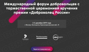 Волонтёров Архангельской области приглашают на международный форум добровольцев