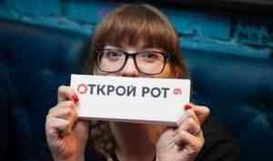 В Архангельске выберут лучшего чтеца вслух в рамках Чемпионата «Открой рот»