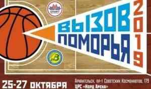 «Вызов Поморья»: северян приглашают на баскетбольную битву
