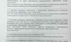 Депутат АрхГорДумы: Когда начнем работать, коллеги?!