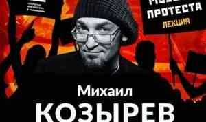 Козырев расскажет в Архангельске о музыке, меняющей историю планеты