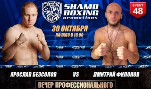 Бой архангельского боксера на профессиональном ринге покажут на телеканале «Матч»