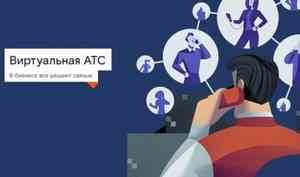600 клиентов «Ростелекома» в Поморье выбрали виртуальную телефонию
