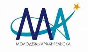 Активную молодежь Архангельска приглашают войти в состав Молодёжного совета города
