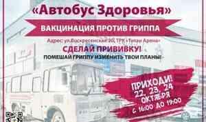 «Автобус здоровья» с бесплатными вакцинами продолжает колесить по Архангельску