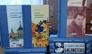 Северян приглашают принять участие в областном конкурсе рецензий, посвященном Архангельску