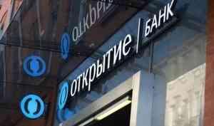 Около 10 млн рублей вынесли грабители банка «Открытие» в Северодвинске