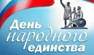 Поздравление главы МО с Днем народного единства