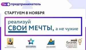 Объявлен старт программы «Ты – предприниматель» 2019 года