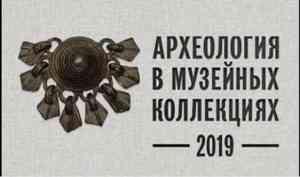 В Архангельске пройдёт международная конференция археологов