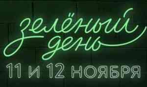 Акция Сбербанка «Зелёный день» пройдёт 11 и 12 ноября
