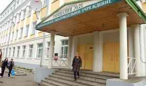 Гимназии №21 в Архангельске могут присвоить имя Иосифа Бродского