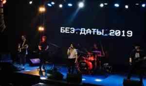 Группа «Мураками» впервые в Архангельске спела песню о Белом море из нового альбома
