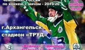 11 ноября «Водник» сразится с «Динамо» на родном льду